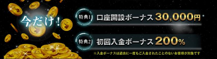 is6com 入金キャンペーン