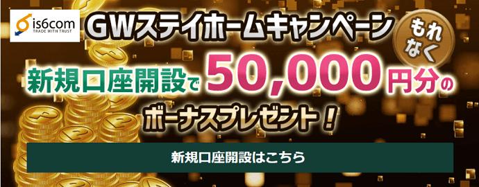 is6com 口座開設ボーナス