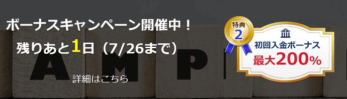 is6com 入金200%ボーナス