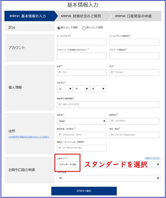 is6com 口座開設画面