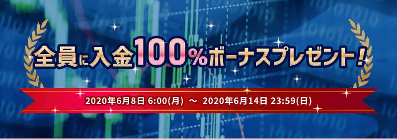 is6com 入金100%ボーナス